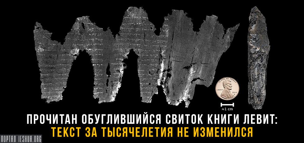 Прочитан обуглившийся свиток книги Левит: текст за тысячелетия не изменился
