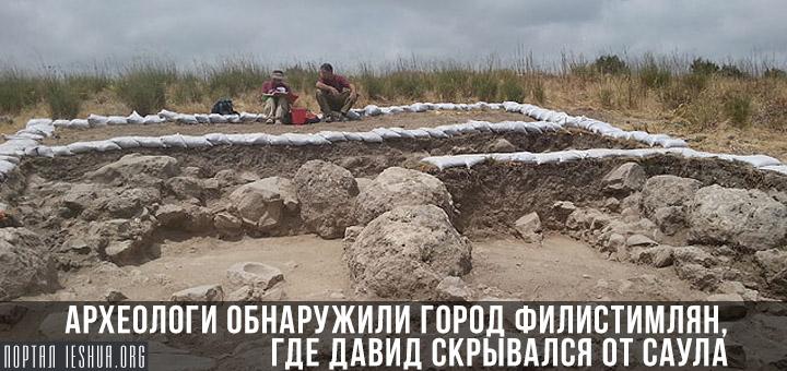 Археологи обнаружили город филистимлян, где Давид скрывался от Саула