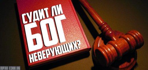 Судит ли Бог неверующих?