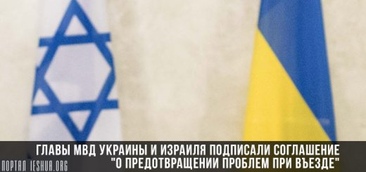 """Главы МВД Украины и Израиля подписали соглашение """"о предотвращении проблем при въезде"""""""