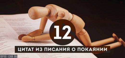 12 цитат из Писания о покаянии