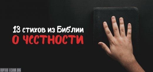 13 стихов из Библии о честности