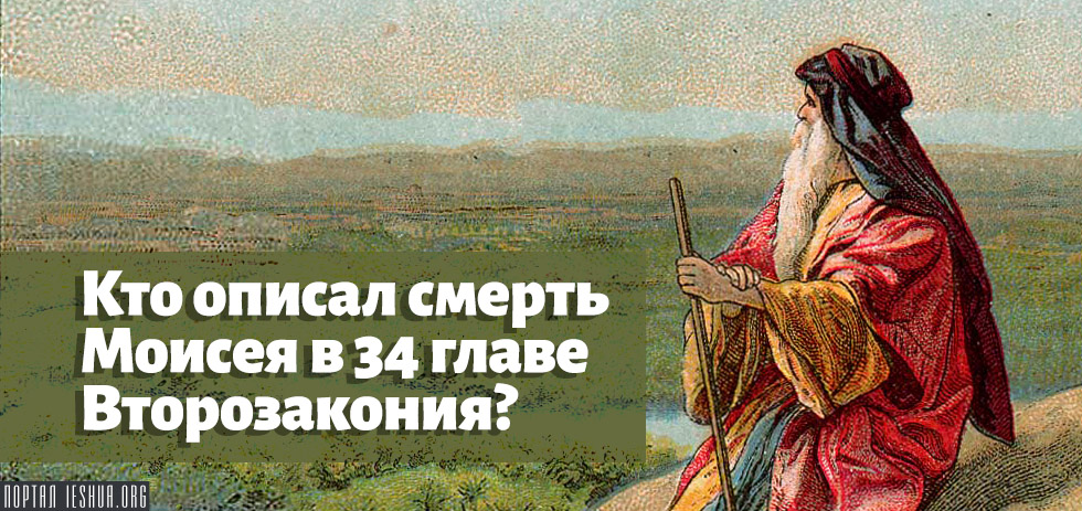 Кто описал смерть Моисея в 34 главе Второзакония?