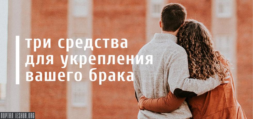 Три средства для укрепления вашего брака