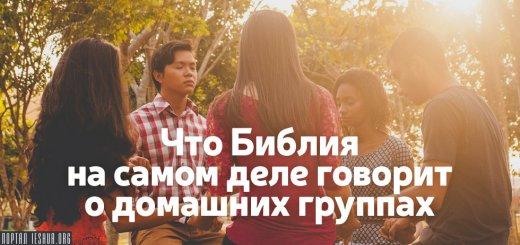 Что Библия на самом деле говорит о домашних группах