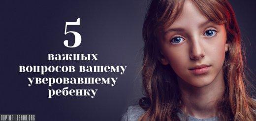 5 важных вопросов вашему уверовавшему ребенку