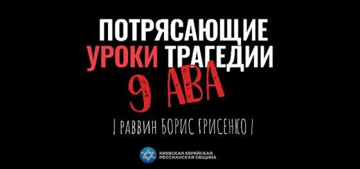 Борис Грисенко: Потрясающие уроки трагедии 9 Ава