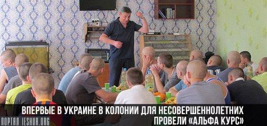 Впервые в Украине в колонии для несовершеннолетних провели «Альфа курс»