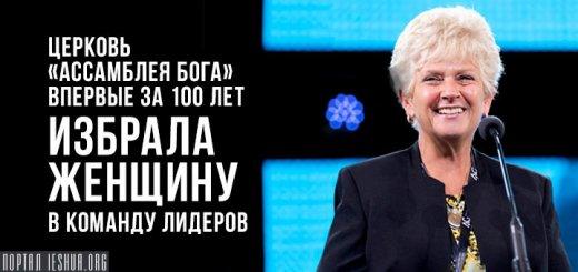 Церковь «Ассамблея Бога» впервые за 100 лет избрала женщину в команду лидеров