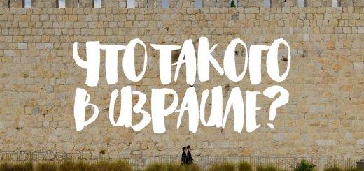 Что такого в Израиле?