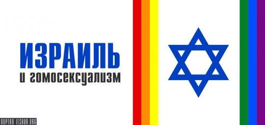 Израиль и гомосексуализм