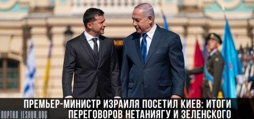 Премьер-министр Израиля посетил Киев: итоги переговоров Нетаниягу и Зеленского