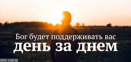 Бог будет поддерживать вас день за днём