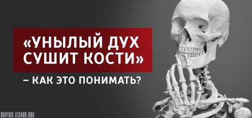 «Унылый дух сушит кости» – как это понимать?