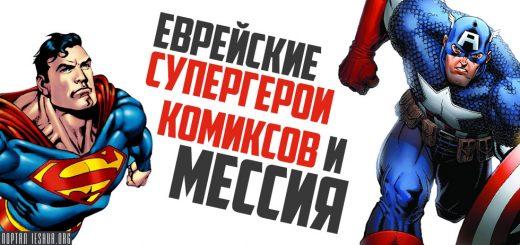 Еврейские супергерои комиксов и Мессия