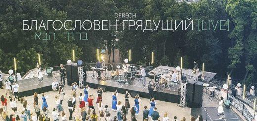 Derech - Благословен грядущий [Live] (2019)