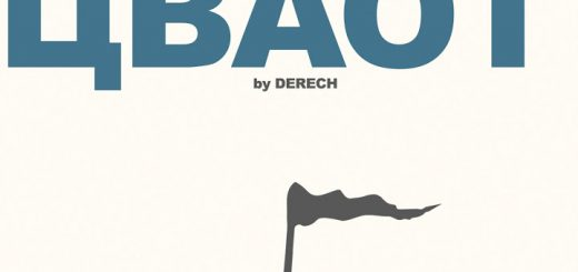 Derech - Господь Цваот (2013)