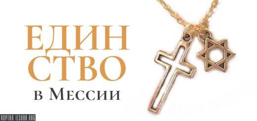 Единство в Мессии