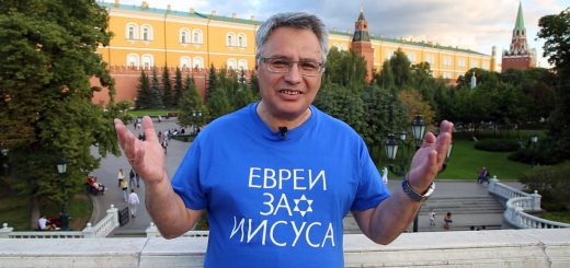Максим Аммосов о кампании миссии «Евреи за Иисуса» в Москве: нас видели сотни тысяч людей