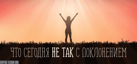 Что сегодня не так с поклонением