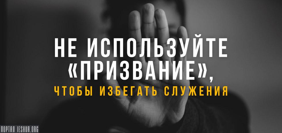 Не используйте «призвание», чтобы избегать служения