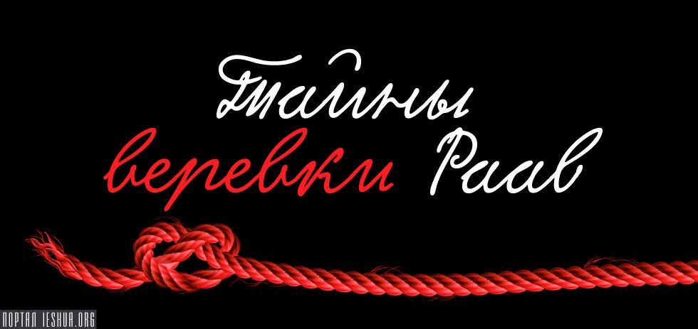 Тайны верёвки Раав