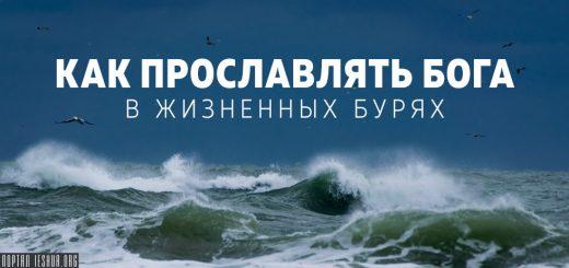 Как прославлять Бога в жизненных бурях