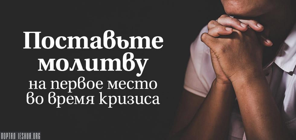 Поставьте молитву на первое место во время кризиса