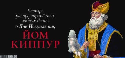 Четыре распространённых заблуждения о Дне Искупления, Йом Киппур