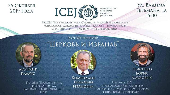 """Борис Грисенко примет участие в конференции ICEJ """"Церковь и Израиль"""""""
