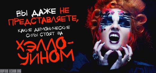 Вы даже не представляете, какие демонические силы стоят за Хэллоуином