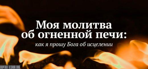 Моя молитва об огненной печи: как я прошу Бога об исцелении