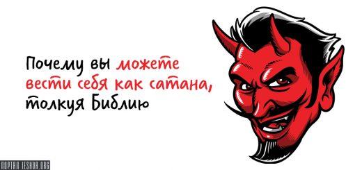 Почему вы можете вести себя как сатана, толкуя Библию