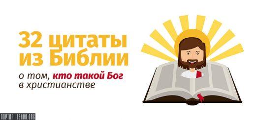 32 цитаты из Библии о том, кто такой Бог в христианстве