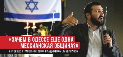 «Зачем в Одессе еще одна мессианская община?» Интервью с раввином ОЕМО, Владимиром Либерманом