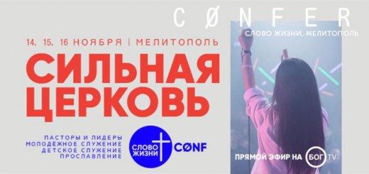 14-16 ноября - конференция «Сильная церковь», «Слово Жизни», г. Мелитополь