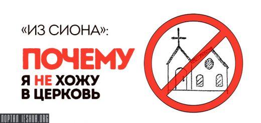 «Из Сиона»: Почему я не хожу в церковь