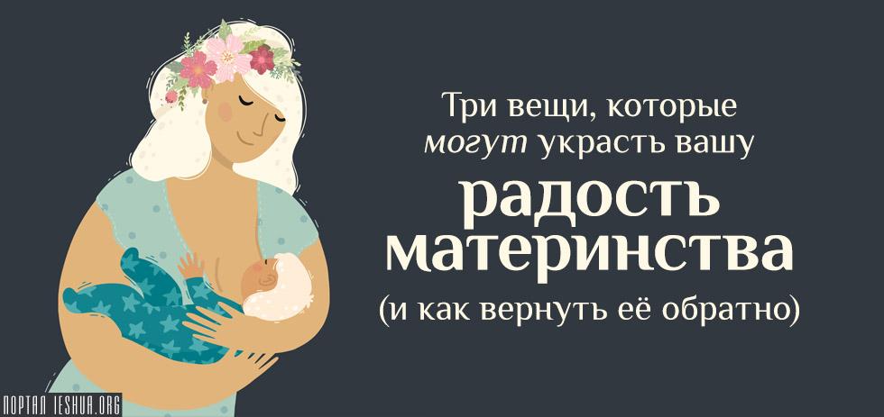 Три вещи, которые могут украсть вашу радость материнства (и как вернуть её обратно)