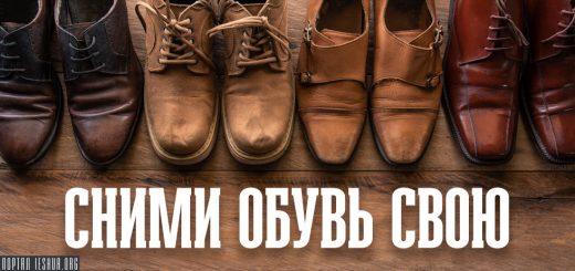 Сними обувь свою