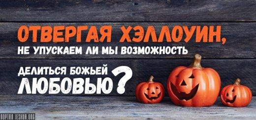 Отвергая Хэллоуин, не упускаем ли мы возможность делиться Божьей любовью?