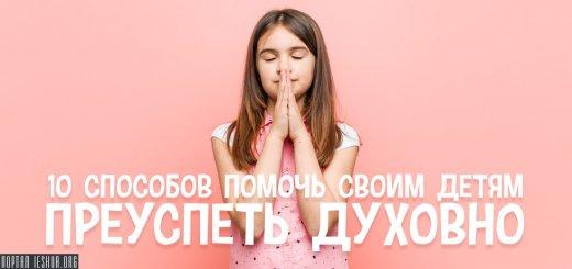 10 способов помочь своим детям преуспеть духовно