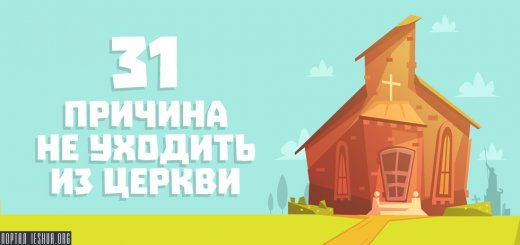 31 причина не уходить из церкви