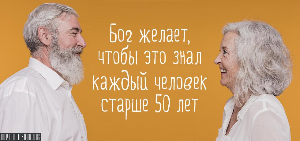 Бог желает, чтобы это знал каждый человек старше 50 лет