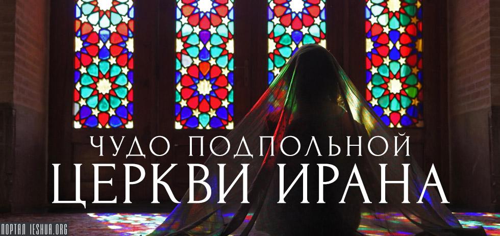 Чудо подпольной церкви Ирана