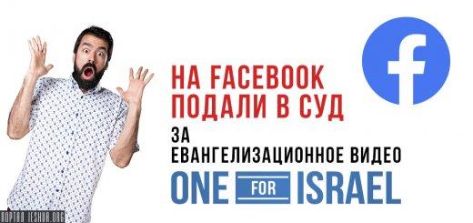 На Facebook подали в суд за евангелизационное видео One for Israel