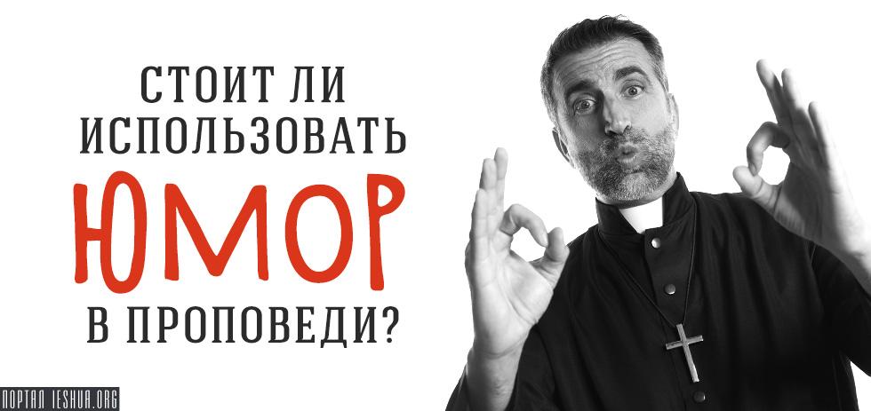 Стоит ли использовать юмор в проповеди?