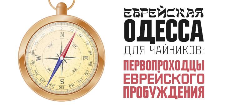 Еврейская Одесса для чайников: первопроходцы еврейского пробуждения