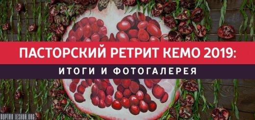 Пасторский ретрит КЕМО 2019: итоги и фотогалерея