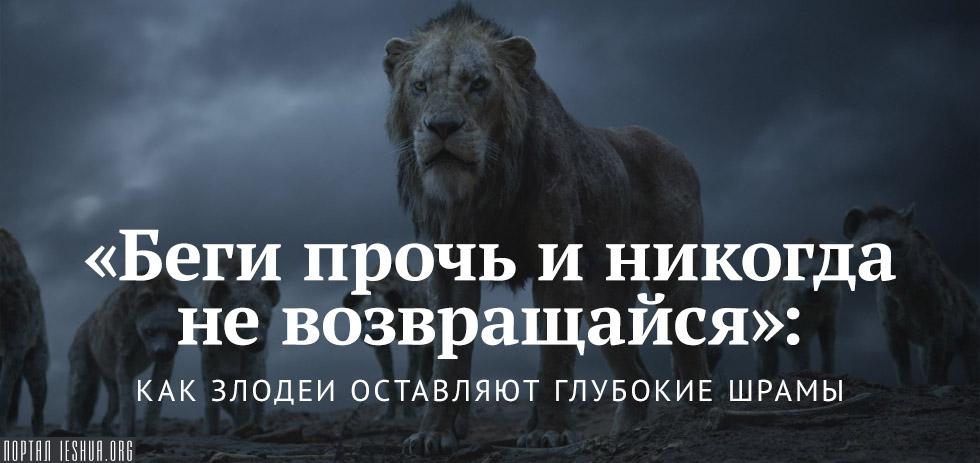 «Беги прочь и никогда не возвращайся»: как злодеи оставляют глубокие шрамы