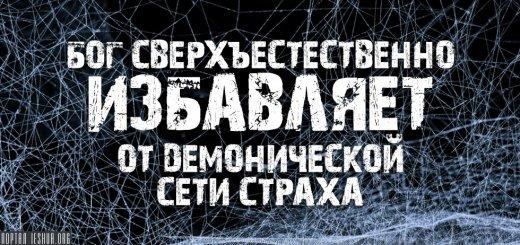 Бог сверхъестественно избавляет от демонической сети страха